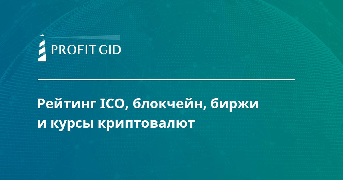 ПрофитГид: рейтинг ICO, блокчейн, биржи и курсы криптовалют
