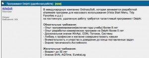 Вакансия для программиста на Delphi