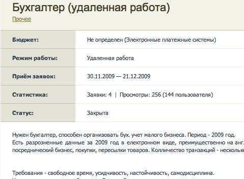 работа бухгалтера в москве вакансии от прямых работодателей удаленная работа