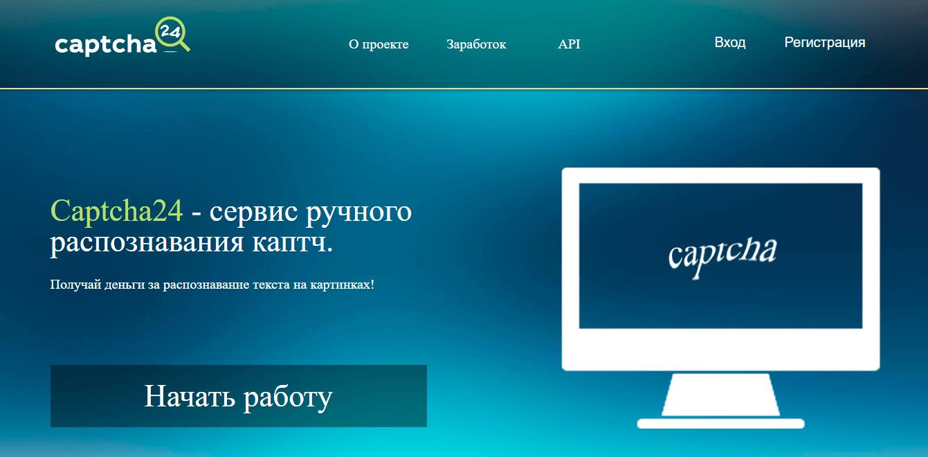 Сайты для заработка на вводе капчи