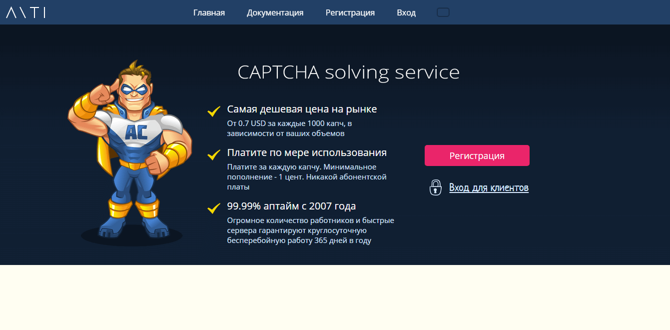 Anti Captcha - сервис разгадывания капчи