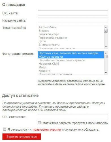 Регистрация в системе adlabs