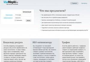 Партнерская программа Vsemayki.ru