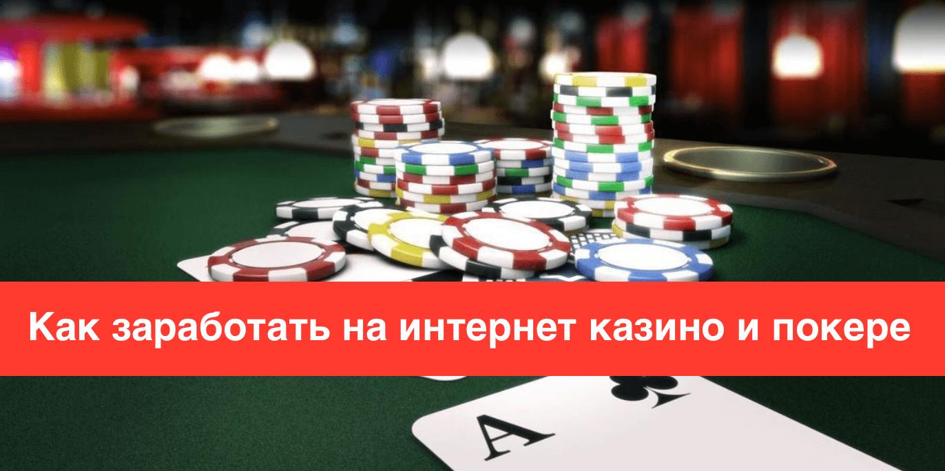 Как заработать в интернет казино покер ночные клубы, казино спб