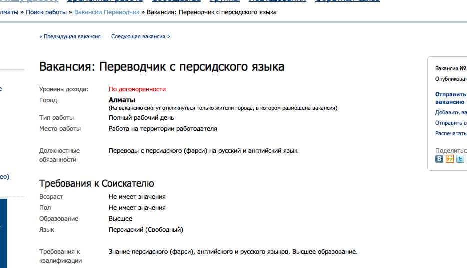Удаленная работа переводчиком английского языка вакансии в москве сергей антропов я фрилансер