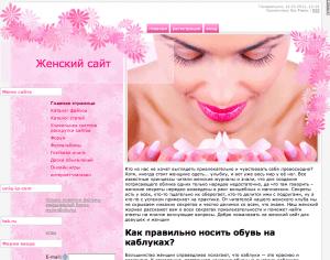 На таком Ucoz сайте можно заработать - ниже мы расскажем КАК?