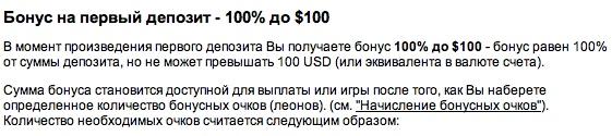 leon букмекерская контора вывод средств
