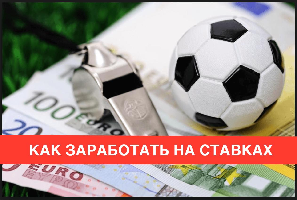 Как заработать в на ставках футбол прошлые прогнозы на спорт
