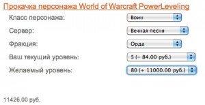 Пример ценника за прокачку персонажа в WoW