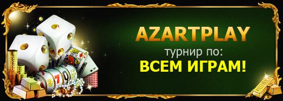 Партнерская программа AzartCash