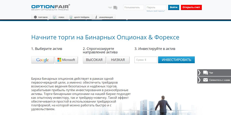 Официальный сайт OptionFair