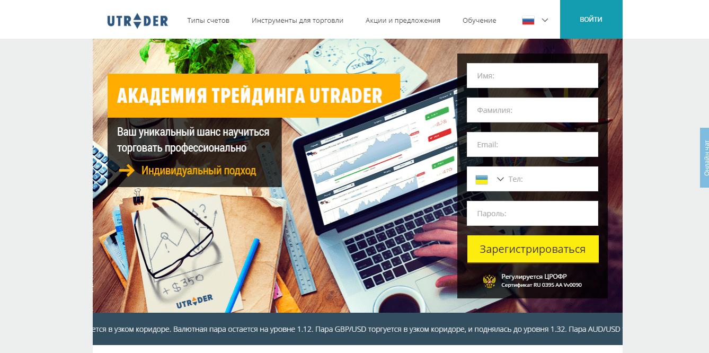 Официальный сайт uTrader
