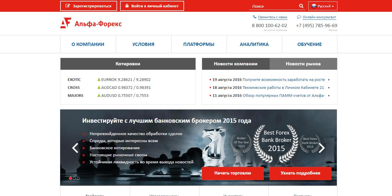 Официальный сайт Альфа-Форекс