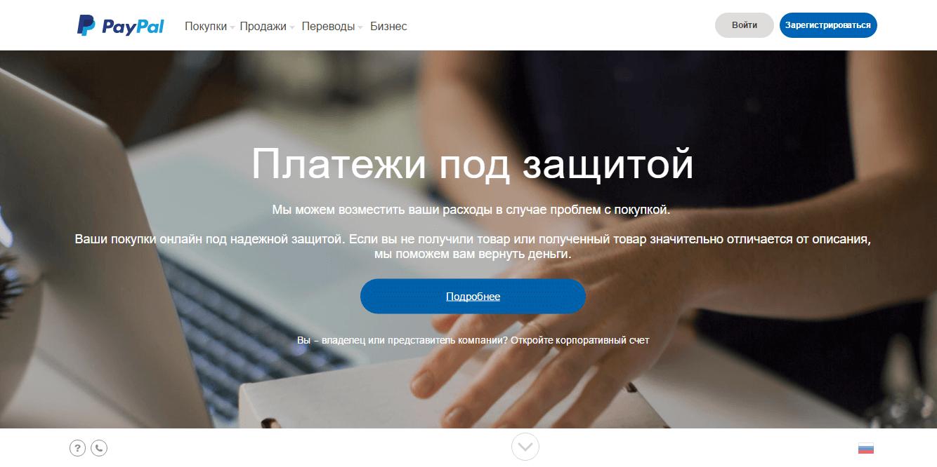 Официальный сайт PayPal