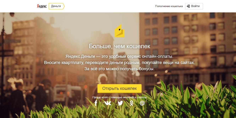 Официальный сайт Яндекс.Деньги