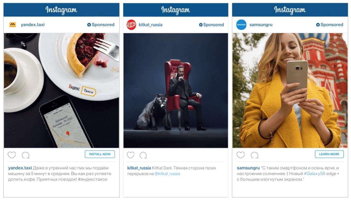 Рекламные объявления в Instagram