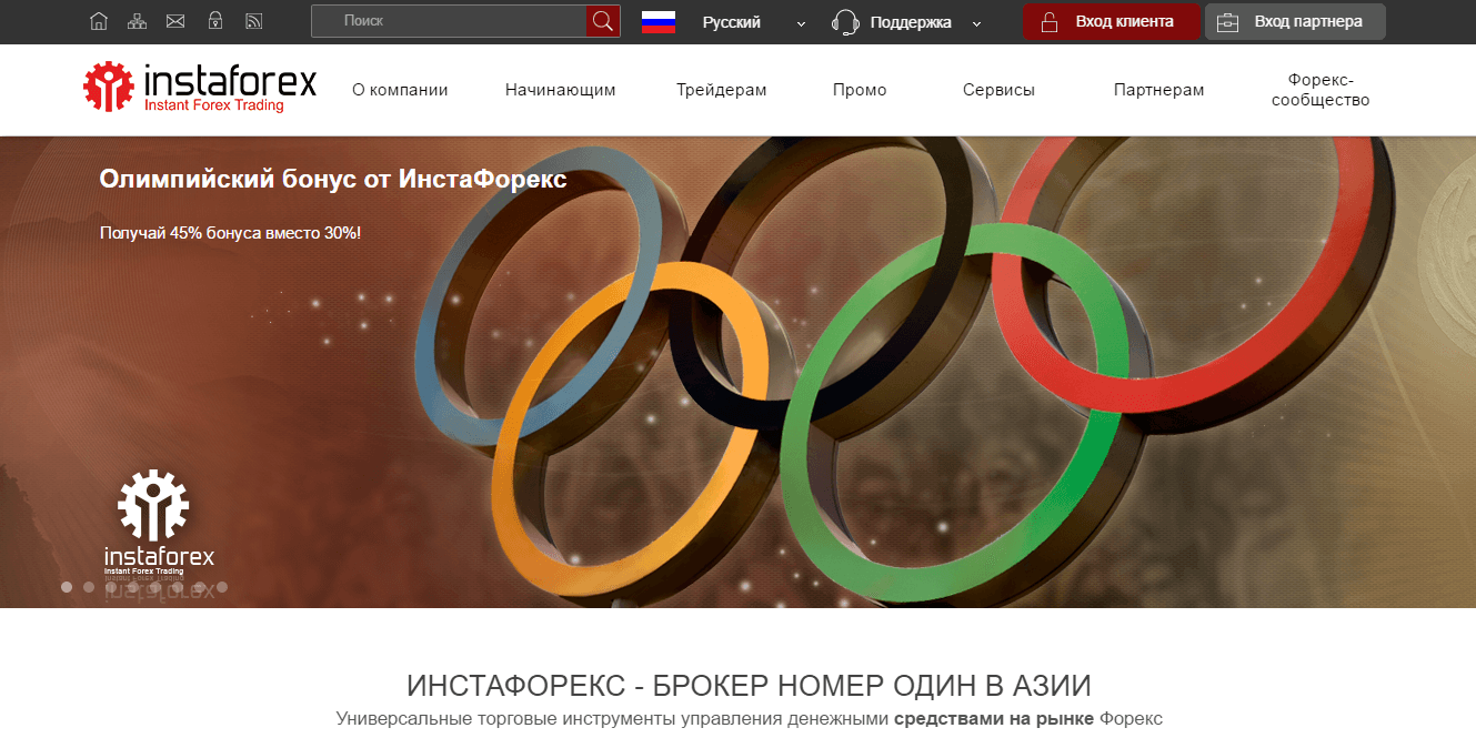 Официальный сайт InstaForex