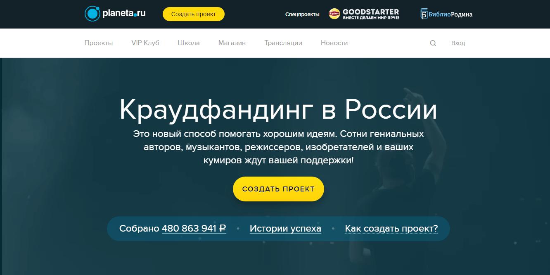 Официальный сайт Planeta