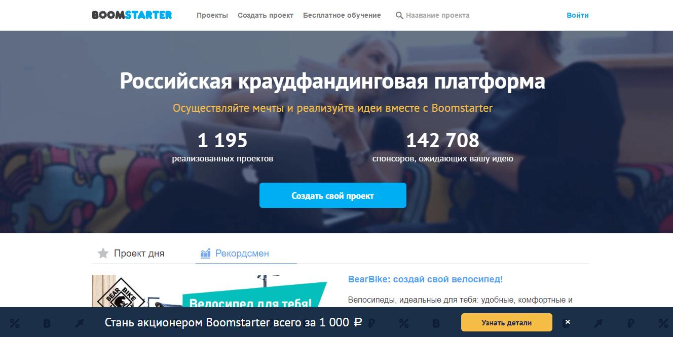 Официальный сайт Boomstarter