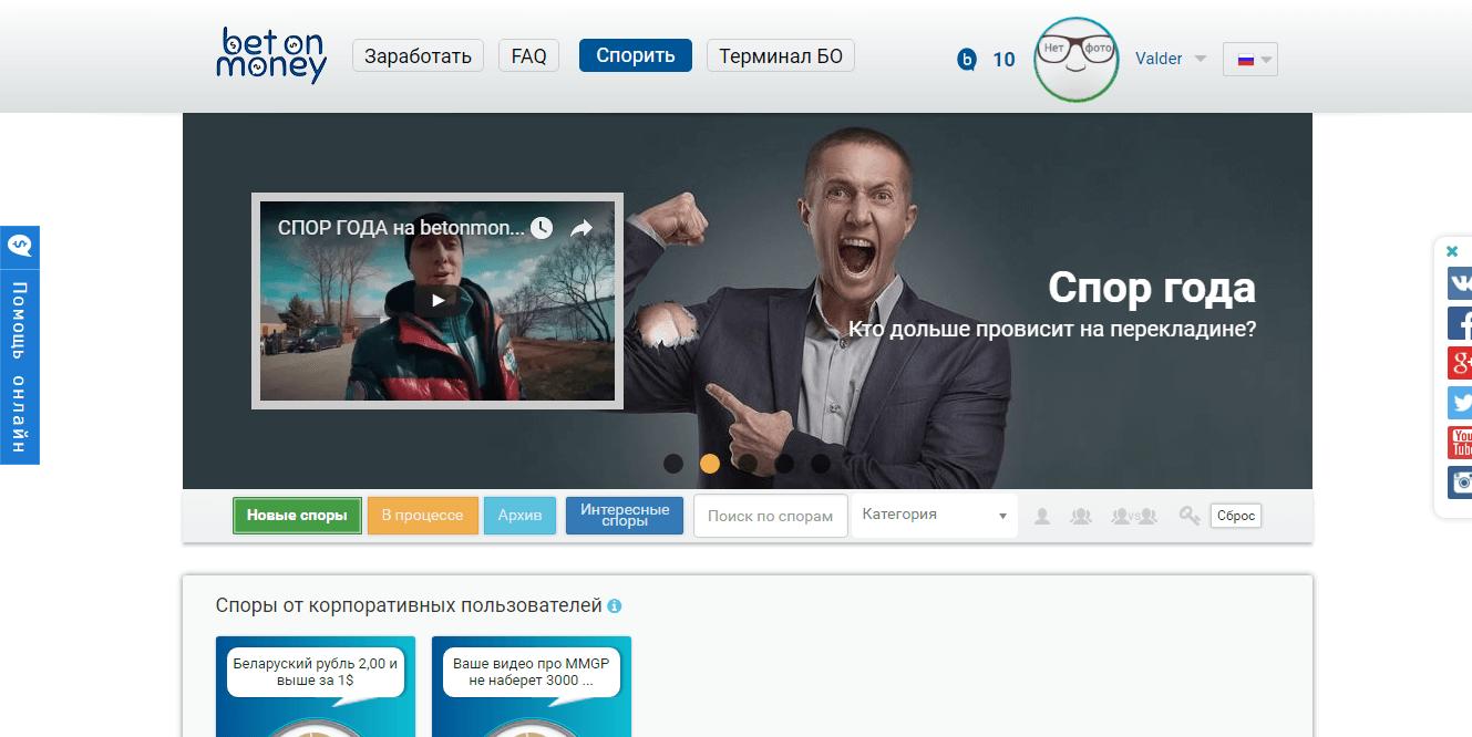 Стартап BetOnMoney (онлайн споры): обзор и отзывы
