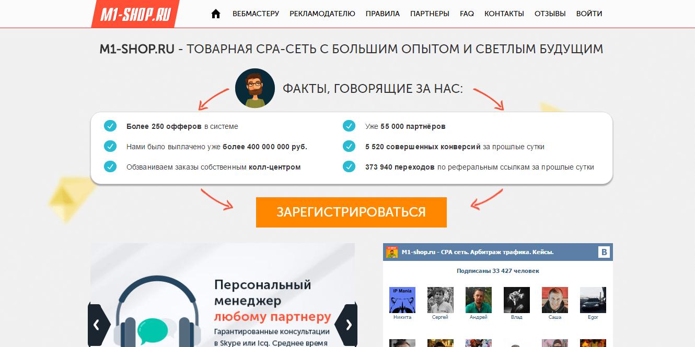 Официальный сайт M1-Shop