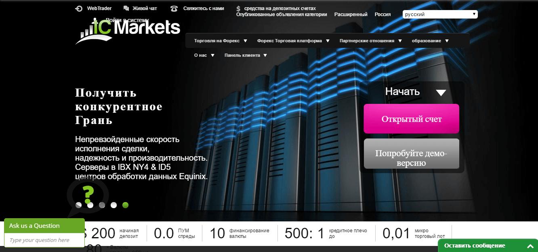 Официальный сайт IC Markets