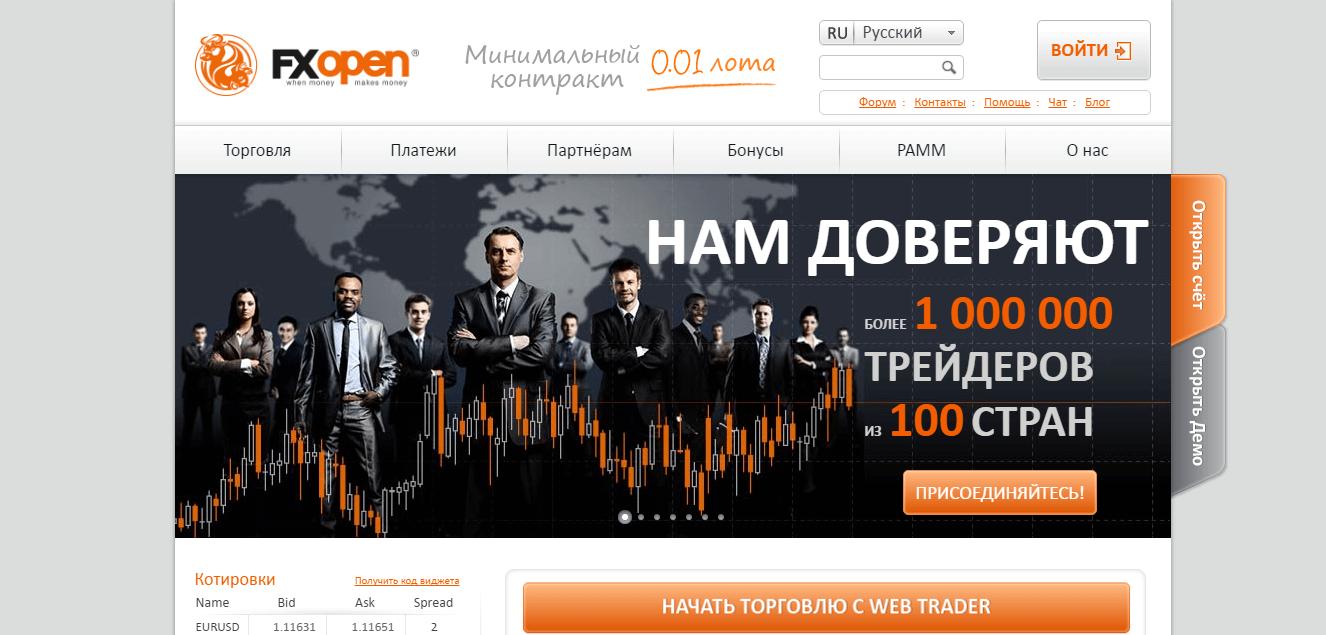 Официальный сайт FXOpen