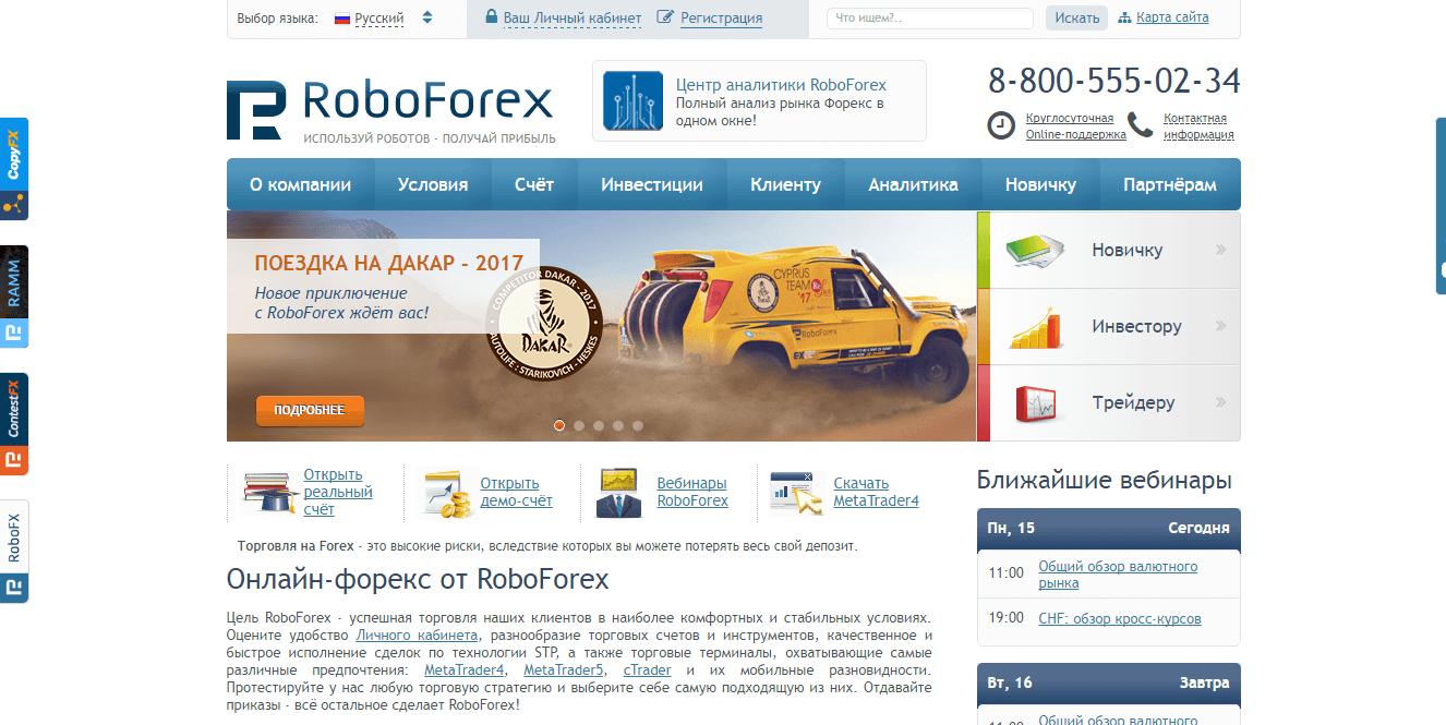 Официальный сайт RoboForex
