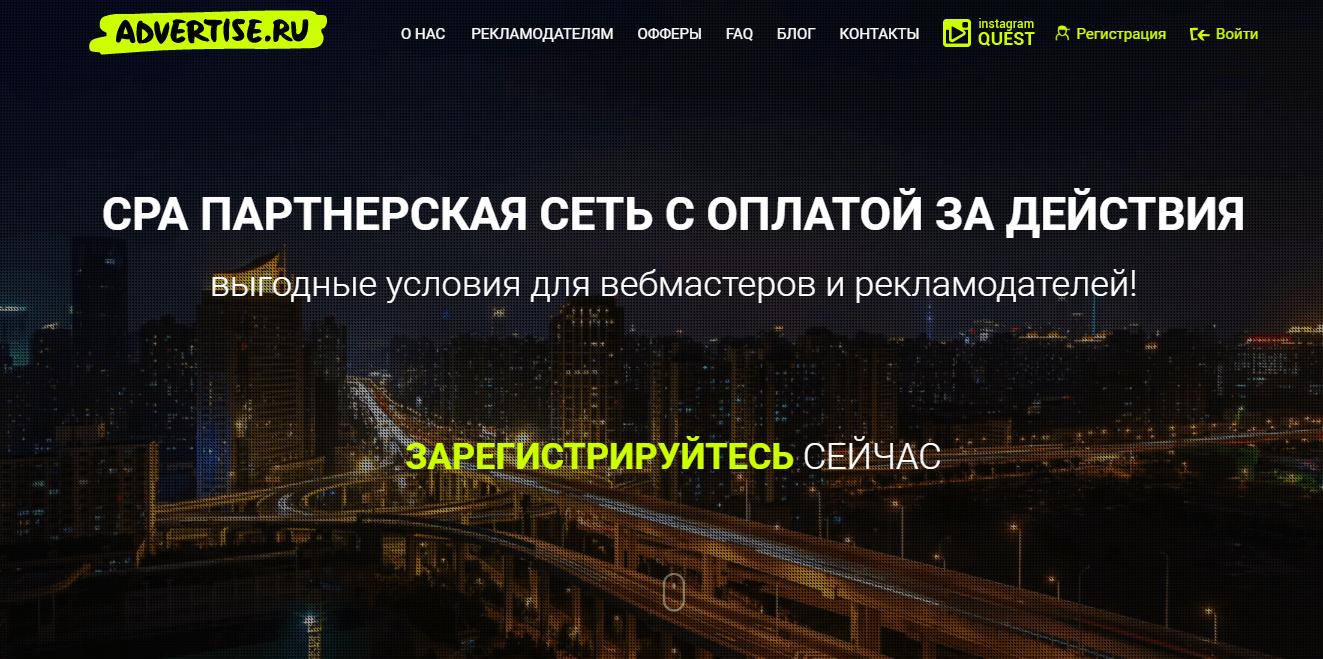 Официальный сайт Advertise