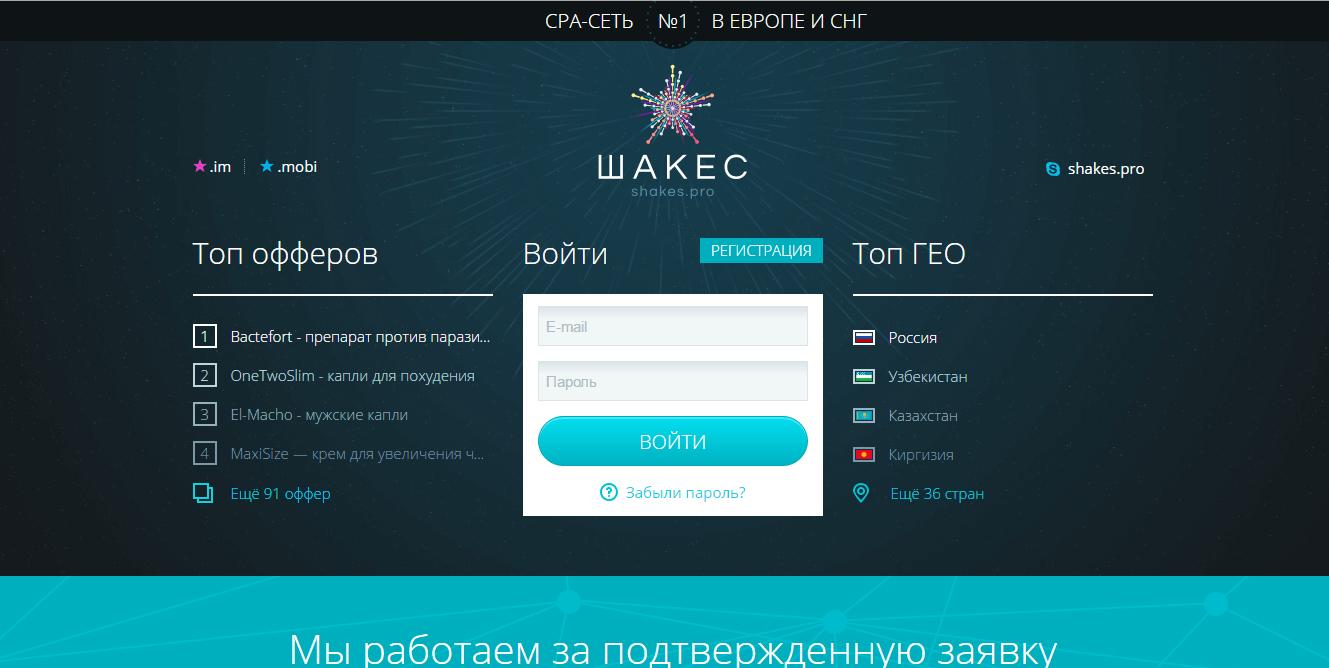 Официальный сайт Shakes.pro