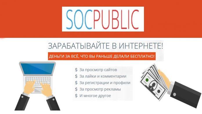 SOCPUBLIC – надежный и проверенный сервис для заработка в сети