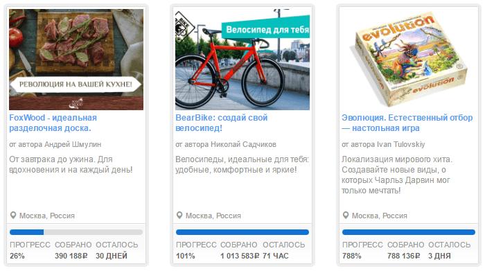Рекомендуемые проекты на Boomstarter