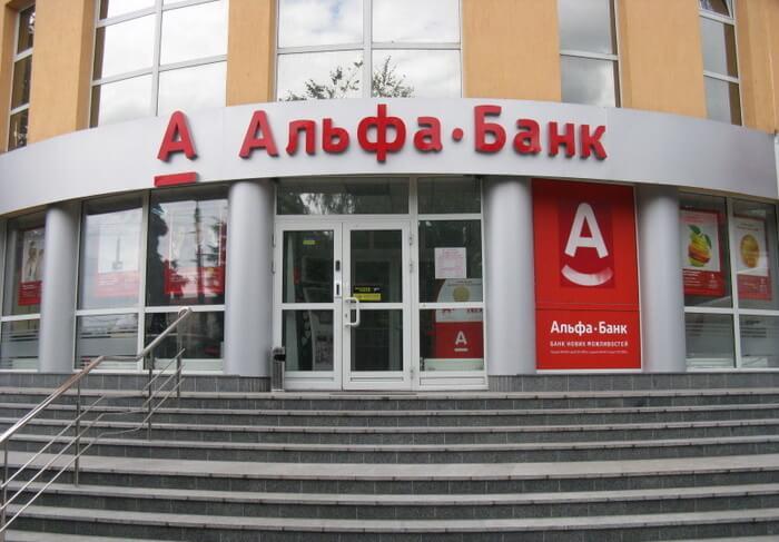 По состоянию на конец 2015 года в «Альфа-Банке» обслуживались 14 миллионов физлиц и 194 тысячи юрлиц.