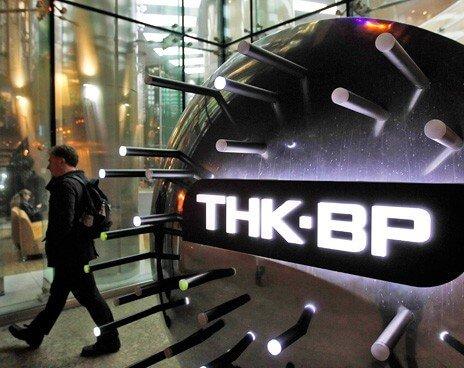 ТНК-ВР – крупная российская нефтяная компания