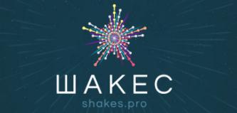 shakesprologo