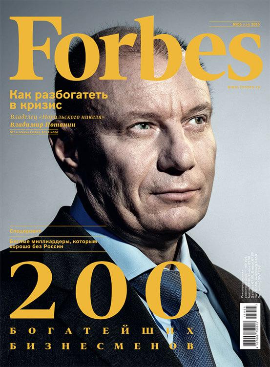 В 2015 году Владимир возглавил рейтинг богатейших людей России