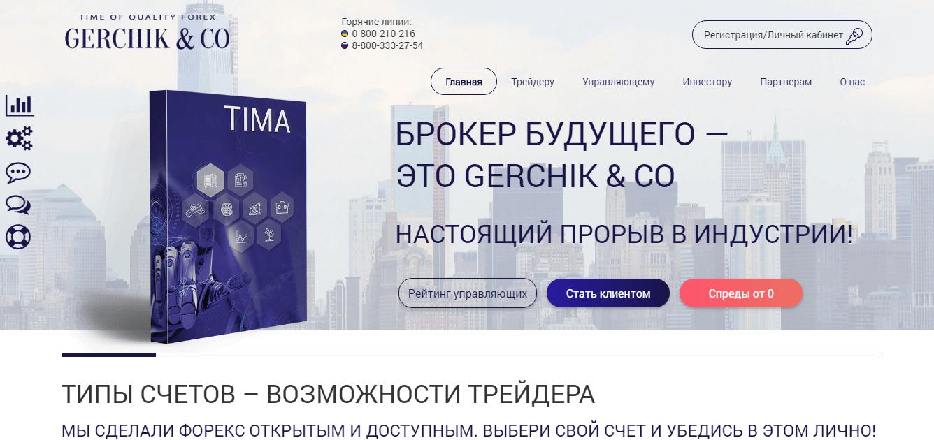 Официальный сайт Gerchik & Co