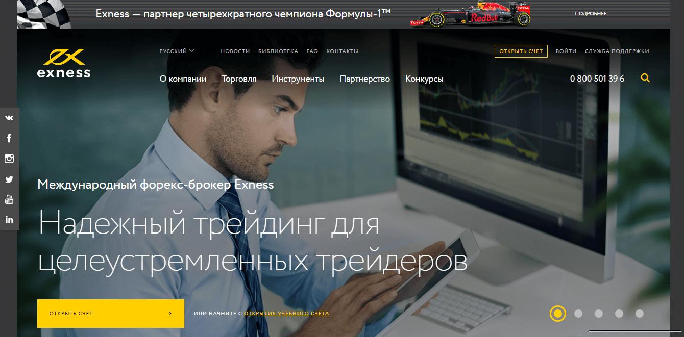 Website Exness