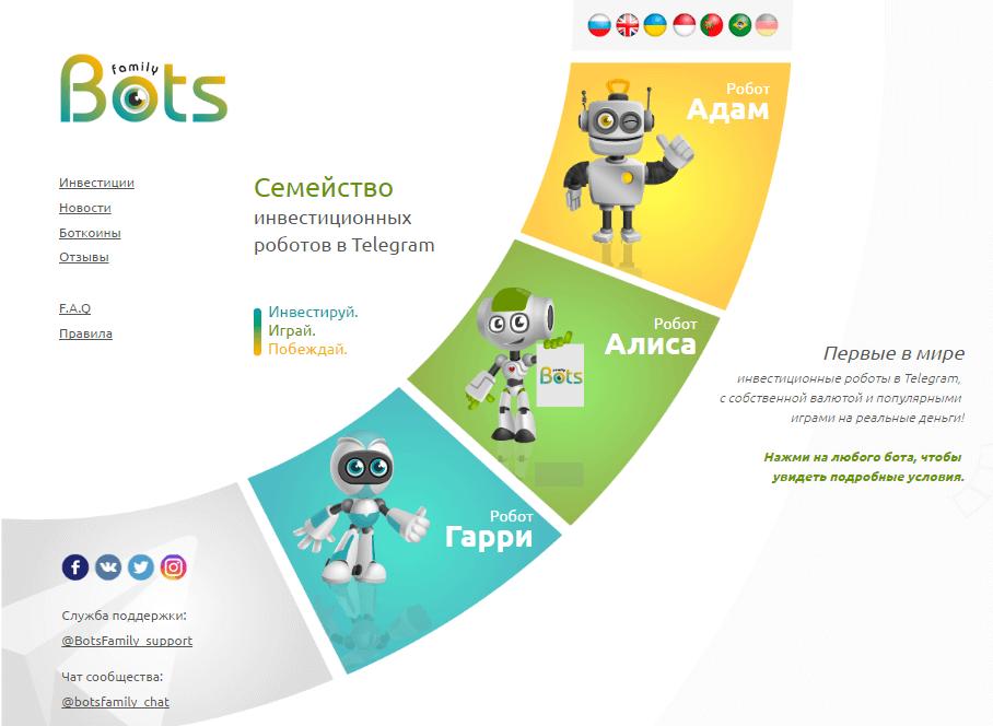 Официальный сайт Bots Family