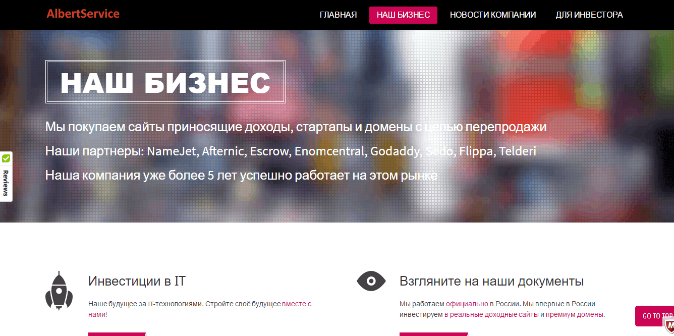 Официальный сайт AlbertService