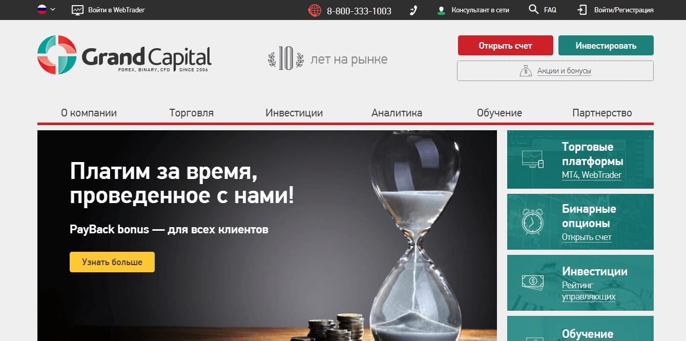Официальный сайт GrandCapital