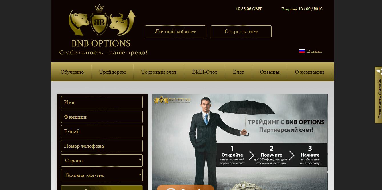 Официальный сайт BNB Options