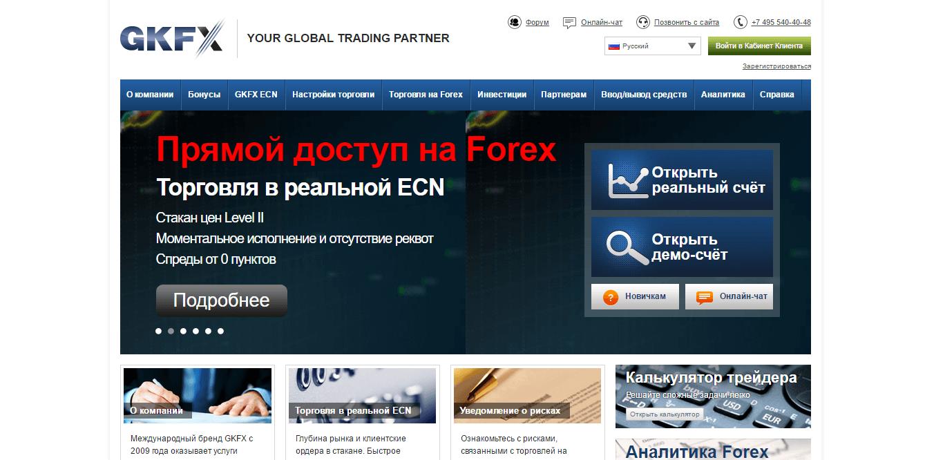 Официальный сайт GKFX