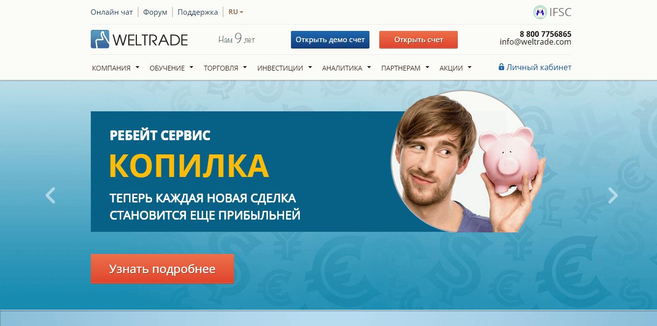 Официальный сайт WELTRADE