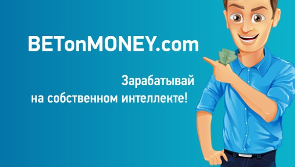 BETonMONEY – перспективный проект на StartupUM