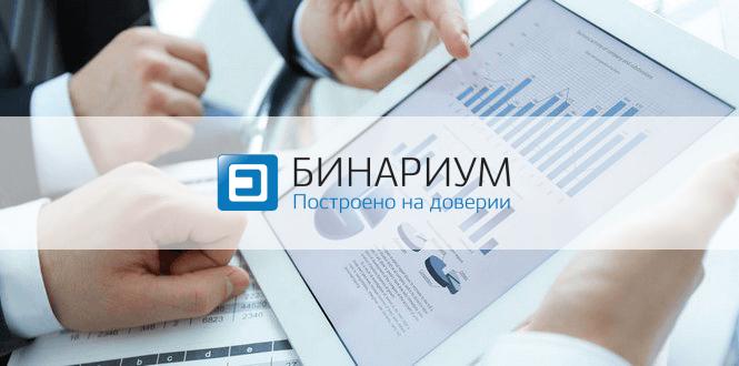 Брокер Binarium предлагает открыть счет от 9$ и минимальную ставку в 1$