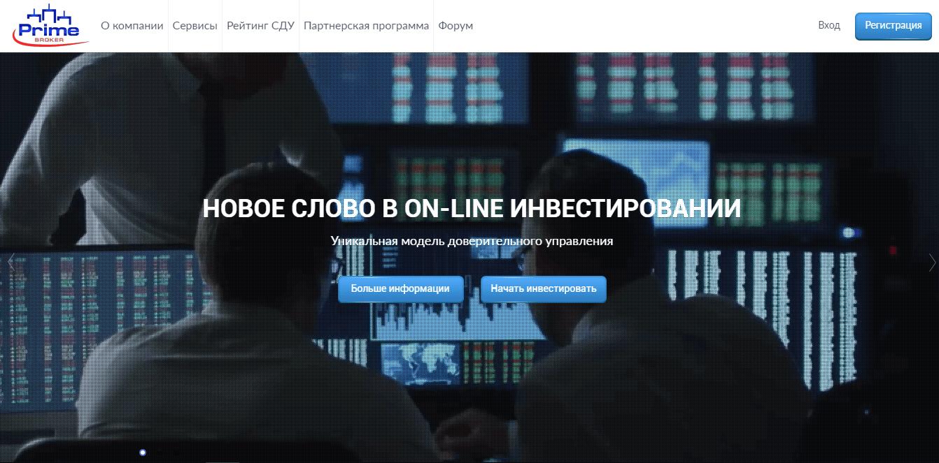 Официальный сайт PrimeBroker