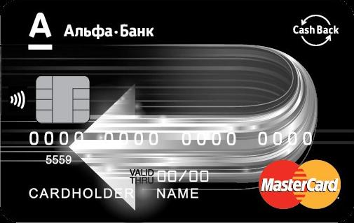 Карта Gold от Альфа-Банка предлагает cashback до 10%