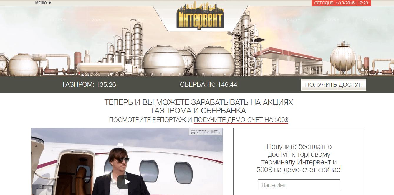 Официальный веб-сайт Интервент