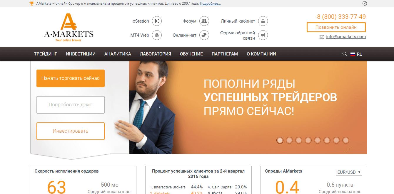 Официальный сайт AMarkets